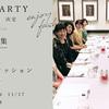 「服とおしゃべりを、みんなで楽しもう」 ティーパーティ開催決定  in名古屋 in大阪
