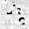 【漫画】しずちゃんは告らせたい2【ドラえもん】
