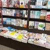 ビジネス新刊書架を見ていて辟易してくるのはわたしだけだろうか。