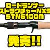【ノリーズ】巻物にもオススメなバーサタイルロッド「ロードランナーストラクチャーNXS STN6100M」発売!