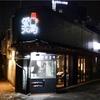 【大興駅】近頃ホットな炭火焼きタッカルビのお店@계고기집/ケコギチッ