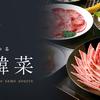 【秋葉原】1品料理にまでこだわった本格焼肉食べ放題店 福寿!【焼肉】