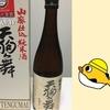 石川県 車多酒造「天狗舞 山廃仕込純米酒」。濃い山吹色が特徴です。
