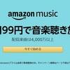 【嫁歓喜】たったの『99円』で「Kindle Unlimited」「Amazon Music Unlimited」が数ヶ月利用できるキャンペーン開催中!