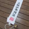 大神(おおみわ)神社に行ってきました(奈良・桜井)/ お山に入る編