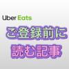 招待コード(紹介コード)をメール経由で取得する理由 | Uber Eats(ウーバーイーツ)で配達初日にボーナスが貰える裏ワザ的登録手順
