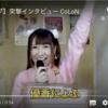 ミュージックHEAVEN「優香にょふの突撃コーナー」がスタート!
