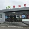 幌延駅 北海道放浪の旅 9日目⑧