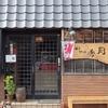 かき氷w 秀月堂 (蒲郡)