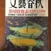 第161回芥川賞受賞作 むらさきのスカートの女 を読んだ。