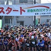 2020 矢作川マラソン