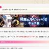 【マギレコ】5月22日より『キモチ戦 従順なルビーのへそ』開催!新規実装が続々登場