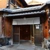 世界初の『和風のスタバ』 京都二寧坂ヤサカ茶屋店に行ってきました。
