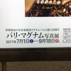 パリ・マグナム写真展 2017.7.1-9.18 京都文化博物館