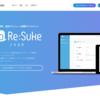 2018年の業務効率化にNoRe:Suke(ノリスケ)をご活用ください!