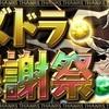 【パズドラ】大感謝祭の内容が炎上レベルで熱い!!!