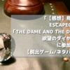【感想】鳥肌体験!escape osakaの「THE DAME AND THE DIAMOND 欲望のダイヤモンド」に参加しました【脱出ゲーム/ネタバレなし】