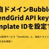 独自ドメイン Bubble で SendGrid API key と Template ID を設定する
