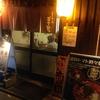 【ラーメン紀行】亀戸『ゴマ哲』〜激辛王にオレは(なれない)〜