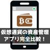 自分に合ったアプリが分かる!仮想通貨の資産管理アプリ完全比較!(Cryptofolio・DELTA・Blockfolio・CoinStats)
