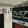 【SFC会員で楽々!手荷物預けてチェックイン】GW終盤の関西国際空港編!