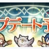 【FEH】今月のアップデートver.5.6.0