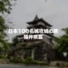 福井県内の日本100名城と続日本100名城を制覇してきました!