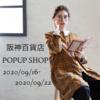 ☆阪神百貨店 POPUP SHOP開催決定☆