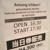 アニソンイチバン in 松戸 ライブレポート「ミカヅキ優勝」