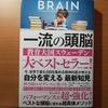 【書評】一流の頭脳 アンダース・ハンセン サンマーク出版