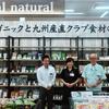 natural naturalイオン笹丘店がオープンしました。