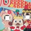 東条湖おもちゃ王国 兵庫県加東市
