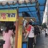 留学生が案内する韓国女子旅行①