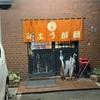 宮崎の焼肉屋「みょうが屋」は、宮崎牛をなんと5,500円コースで食べられるコスパが良いお店です!美味しいお肉を楽しむためにはコンディションを整えましょう