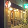 串焼き 竹屋