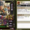 成松信勝 戦国ixa  BushoCardカードメモ:2220