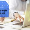【Windows10】ノートパソコンの空き容量を増やす為の設定方法3選【ノートパソコン】