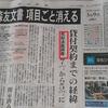 検察「森友8億の値引きも文書書換えも違法性なし」マスコミ大敗北決定!!