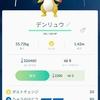 『Pokémon GO』あいかわらず・・・