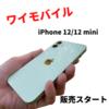 ワイモバイルからiPhone 12 / iPhone 12 mini 販売開始|大手3大キャリアでの購入を早まってはいけないワケ!