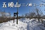 「五頭山」(三ノ峰コース)で久々の雪山登山