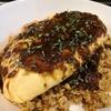 【1食362円】神戸牛すじ肉ビーフシチューもち麦オムライスの贅沢レシピ