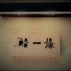 【エムPの昨日夢叶(ゆめかな)】第1450回『「鮨一條」の親方・一條聡さんが拘る3つの「り」を愉しむ夢叶なのだ!?』[2月6日]