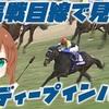 【新馬戦の観点から血統】ディープインパクト産駒の特徴