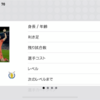 【ウイイレアプリ2019】FPカッシオ レベマ能力値!!