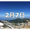 【2月7日 記念日】長野の日・オリンピックメモリアルデー〜今日は何の日〜