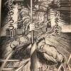 【漫画】藤田和日郎『うしおととら』~破魔の槍で妖怪を滅ぼす!!パートナーは伝説の極悪妖怪!?最強のバディ漫画~