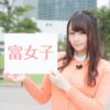 貯蓄1000万円「富女子」台頭
