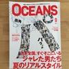 OCEANS 9月号