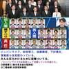 ジャパンライフ山口隆祥逮捕と「検察庁法改正案」の復活